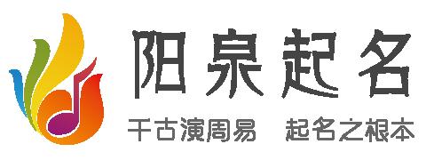 阳泉市城区周星起名所;