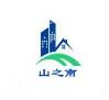 山南市山之南裝飾廣告工程有限責任公司;