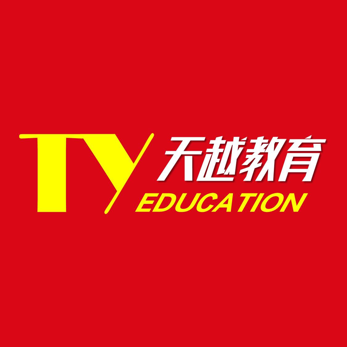 广元天越教育信息咨询有限;