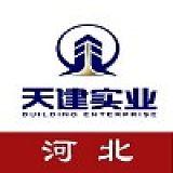 河北天建鋼結構股份有限公司;