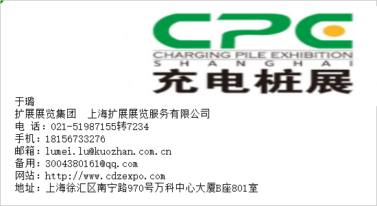上海扩展展览集团有限公司;