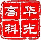 潍坊华光高科电子有限公司;