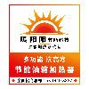 山东暖阳阳节能科技有限公司;