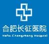 安徽长征微创外科医院;