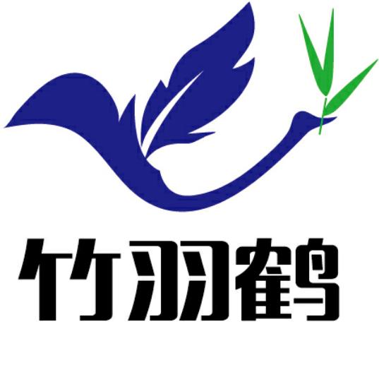 海南竹羽鶴文化用品k8彩票官方網站;