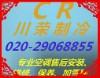 广州川荣制冷设备淘宝彩票走势图表大全;