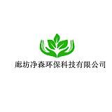 廊坊凈森環保科技有限公司;