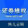 湖南帮民维乐法律咨询服务有限公司;