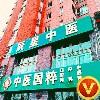 北京圣光辰星医院管理有限公司辰星门诊
