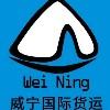 广州威宁货运代理有限公司;