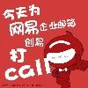 深圳市创易网络技术有限公司;