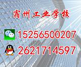 安徽省宿州工業學校;