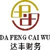 河南达丰财务管理有限公司;