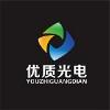 深圳市优质光电有限公司;