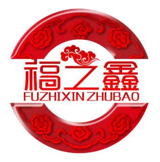 南通福之鑫珠宝vwin德赢官方网站;
