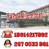 無錫太湖技工學校;