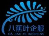 八蕉葉(武漢)企業管理咨詢有限公司;