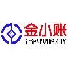东莞市金小账企业管理咨询有限公司;