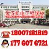 武汉机电工程学校;
