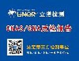 湖南立諾檢測技術有限公司;