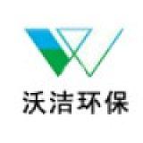 江西沃洁环保设备有限公司;