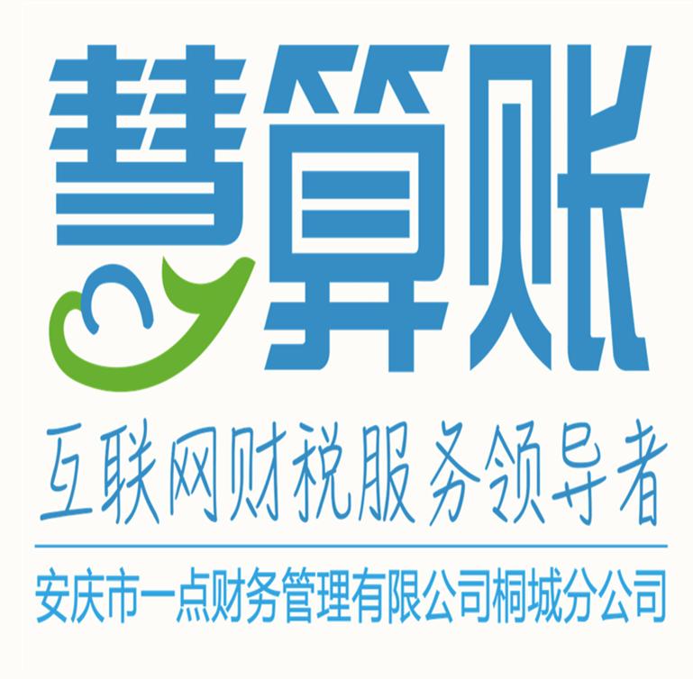 慧算财税管理桐城分公司;