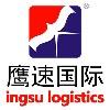 东莞市鹰速国际货运代理有限公司;