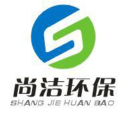 廣州尚潔環保科技玖玖資源站