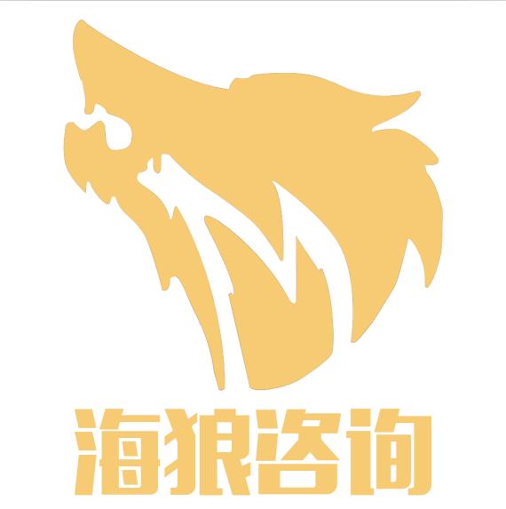 上海海狼企业管理咨询有限公司;