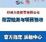 郑州万佳防雷有限公司;