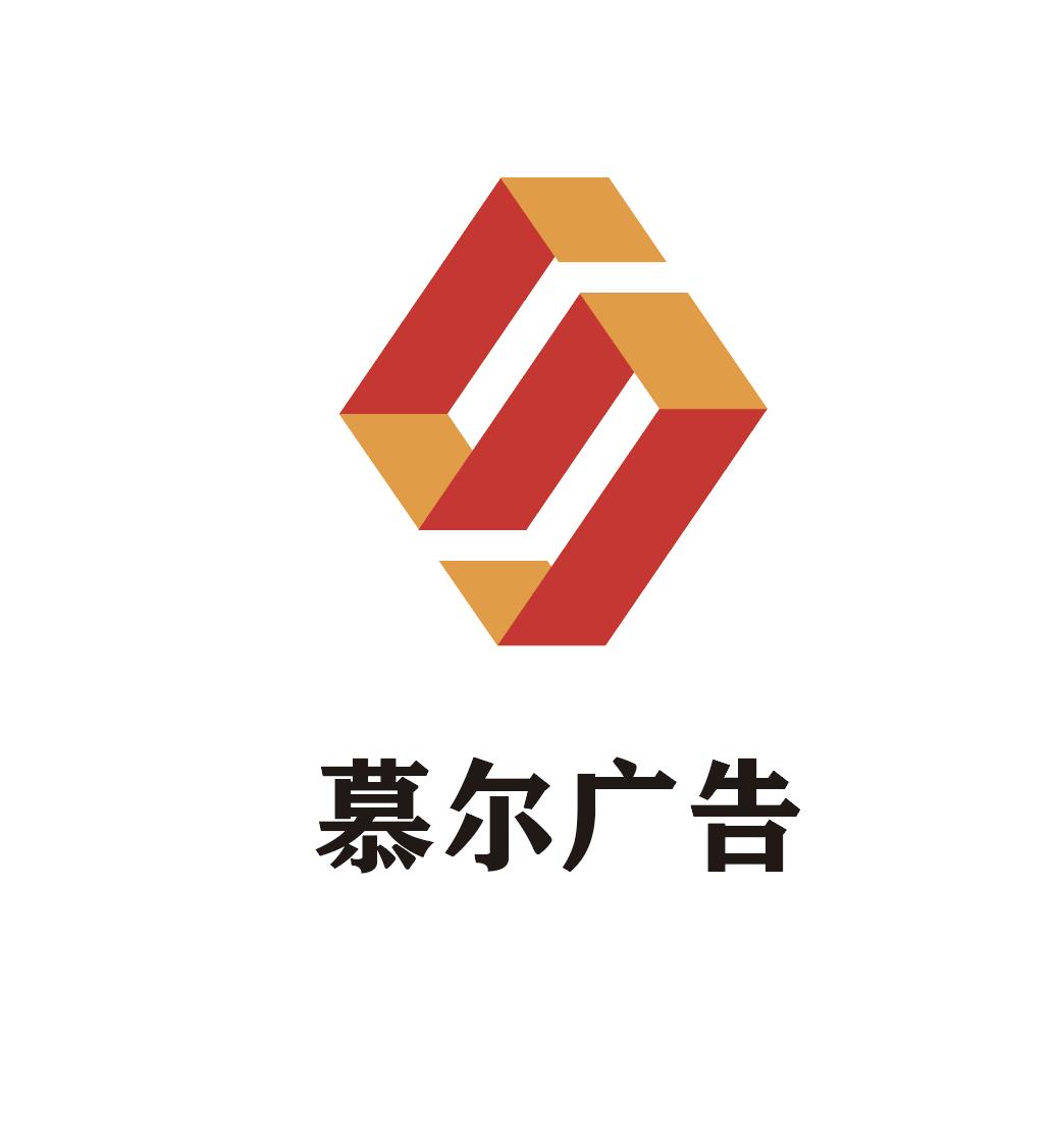 广州慕尔广告有限公司;
