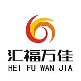武漢匯福萬佳電子商務有限公司;