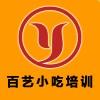 保定百艺餐饮管理ballbet贝博app下载ios;
