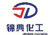 连云港锦典化工有限公司;