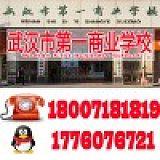 武漢市第一商業學校;
