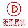 成都东圣智业企业管理咨询有限公司;