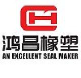 天津鸿昌橡胶塑料制品有限公司;