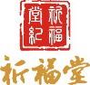 西安祈福堂国学文化发展vwin德赢官方网站LOGO