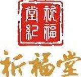 西安祈福堂国学文化发展有限公司LOGO;