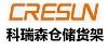 南京科瑞森仓储设备有限公司;
