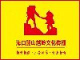 海口翻山越嶺文化傳播有限公司;