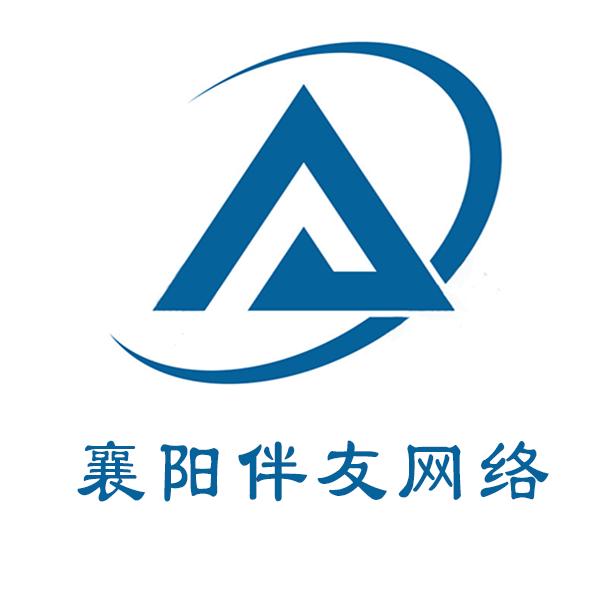 襄陽伴友網絡科技有限公司