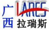 廣西拉瑞斯金屬制品有限公司;