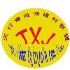 凉州区金沙镇村网通电子商务运营中心;