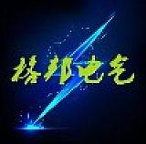 哈尔滨格邦电气科技有限公司;