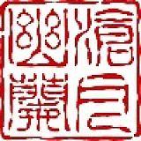 武漢滄月幽蘭文化有限公司;