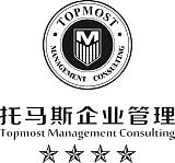 長沙托馬斯企業管理顧問有限公司;