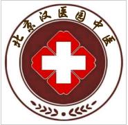 北京医来伸手健康管理有限公司汉医园门诊部