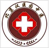 北京醫來伸手健康管理有限公司漢醫園門診部LOGO;