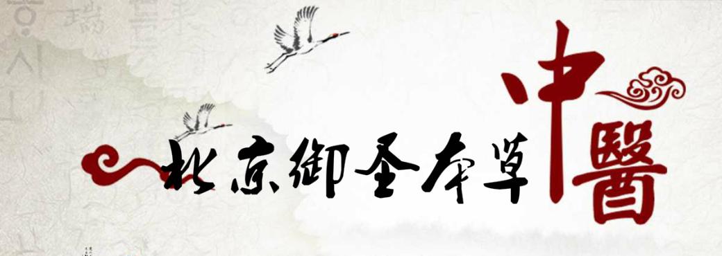 北京御圣本草中医